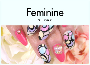 Feminine フェミニン
