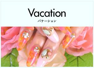 Vacation バケーション