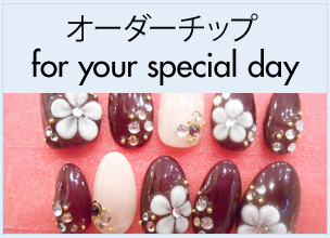 オーダーチップfor your special day